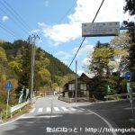 尾ノ内渓谷入口バス停(西武観光バス)