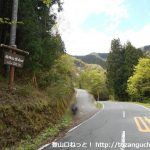 両神山の坂本コース登山口の入口