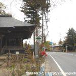 薬師堂バス停(小鹿野町町営バス)