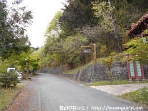 四阿屋山の薬師堂側の登山口前