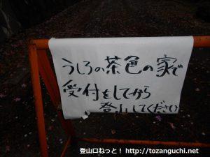 両神山の白井差新道コースの登山口の注意書き
