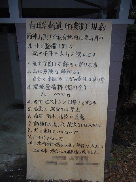 両神山の白井差新道コースの登山口入山規約