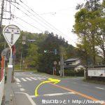 松井田バス停横の信号から右に入る