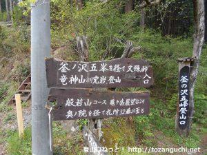 釜ノ沢五峰登山口に設置されている登山コースの道標