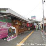芝桜駅(秩父鉄道)