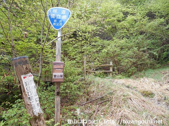 林道橋立線の終点にある武甲山登山口