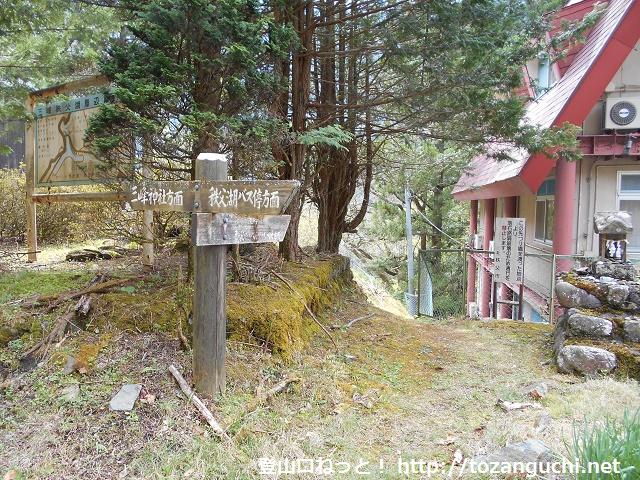 埼玉大学の秩父山寮横から和名倉山への登山道に入るところ