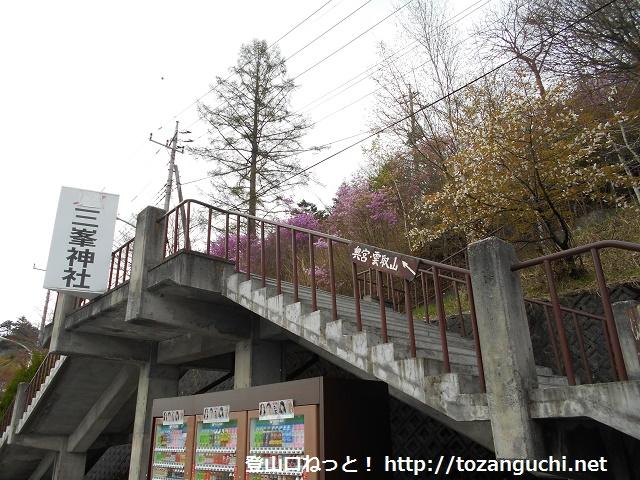 三峯神社の大駐車場から三峰山への登山道に向かう階段の入口