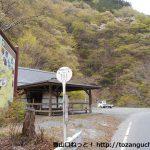 相原橋バス停(西武観光バス)