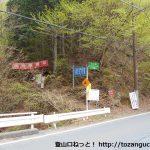 県道210号線の相原橋にある秩父槍ヶ岳の登山道入口