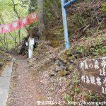 相原橋の秩父槍ヶ岳の登山口(野鳥の森歩道入口)