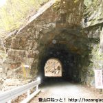 中津川バス停から鎌倉橋の南天山登山口に行く途中の林道のトンネル