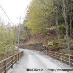 中津川の林道奥にある鎌倉橋