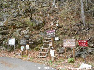 上落合橋の両神山登山口(八丁峠コース登山口)