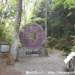 美の山(簑山)の黒谷登山口に和銅黒谷駅からアクセスする方法