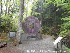和銅遺跡の公園内にある和同開珎の碑