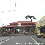 皆野駅(秩父鉄道)