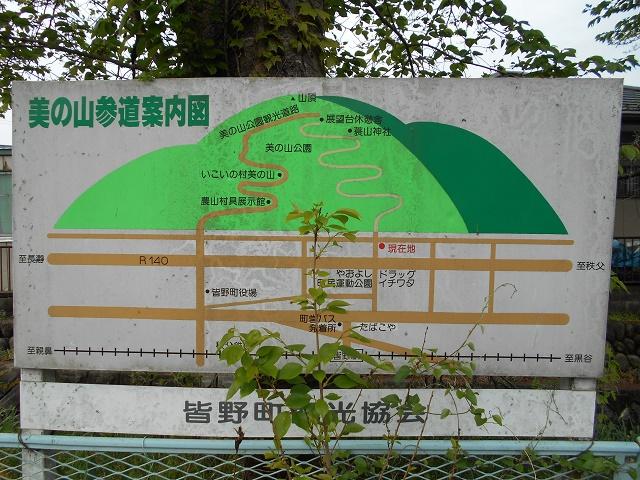 美の山参道案内図