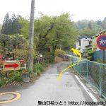 簑山(美の山公園)の表参道登山口から見る美の山公園への遊歩道