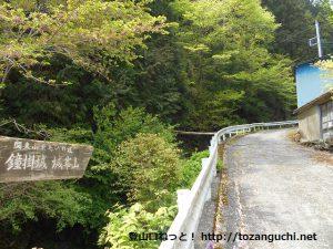 日門平の城峯山登山口から見る関東ふれあいの道の入口
