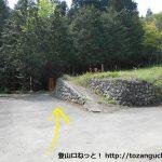 横隈山の登山口前の車道突き当り地点
