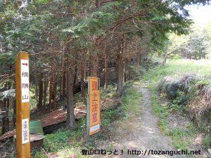 横隈山登山口(本庄市側)