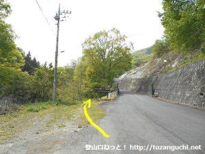 長瀞ゴルフクラブの入口にある出牛峠の登り口
