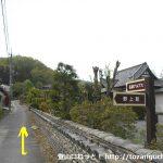 萬福寺前の小路