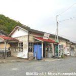 波久礼駅(秩父鉄道)