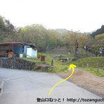 芦ヶ久保駅からあしがくぼキャンプ場に向かう途中の遊歩道から車道に出た先で右に入る