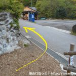芦ヶ久保駅からあしがくぼキャンプ場に向かう途中の遊歩道から車道に出たところ