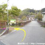 芦ヶ久保駅から坂を下り橋の手前を左に入る