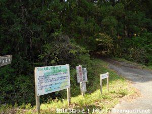 白石車庫のバス停から少し上がったところにある白石峠と笠山峠の分岐に設置された道標