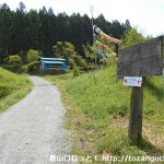 官ノ倉山の三光神社側の登山道入口(天王池前)