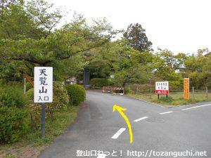 天覧山の登山道入口(能仁寺参道入口)