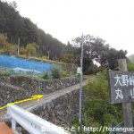 丸山・大野峠の登り口(芦ヶ久保側)