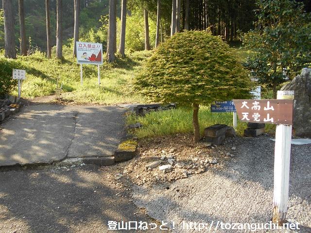 吾野駅裏手にある大高山・天覚山登山口に設置されている道標