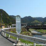 小沢バス停(国際興業バス)