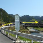 小沢バス停横の橋を渡る