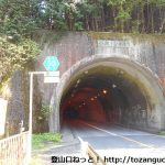 県道53号線の小沢トンネル北出口前