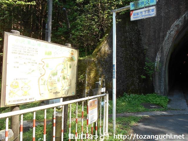 小沢トンネル北口にある棒ノ嶺(棒ノ折山)登山口前