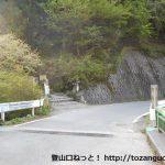 有間ダムの白谷橋にある棒ノ嶺(棒ノ折山)の登山口