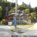 民宿西山荘の入口から右に入る