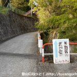 名郷の天狗岩・武川岳登り口