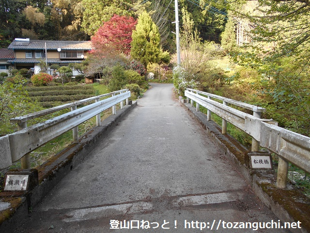 松枝橋(旧正丸峠登山口)