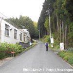 仙元山の天満宮登山口と仙元山遊歩道入口にアクセスする方法