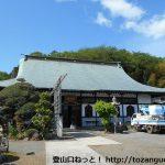 茶臼山の宝珠院口と籾山峠口登山口にアクセスする方法