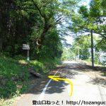 茶臼山の宝珠院口コースの入口前