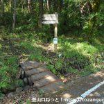 茶臼山の宝珠院口コースの入口