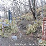 黒檜山・駒ヶ岳の駒ヶ岳登山口